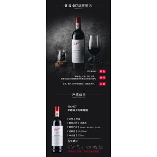 奔富bin407红葡萄酒2016