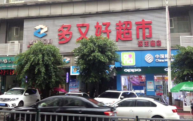 多又好超市(汉王庙店)